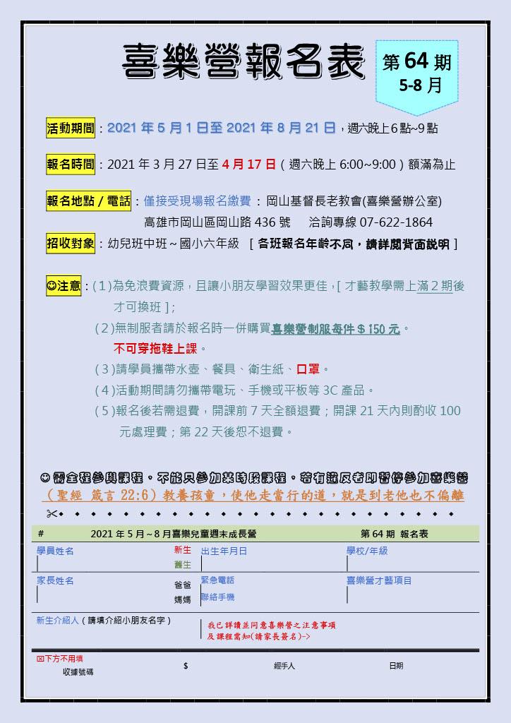 第64期 (2021/5/1~2021/8/21) 喜樂營開始報名囉~~